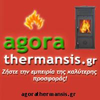 agorathermansis logo